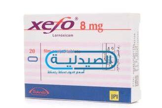 دواء زيفو خافض لـ الحرارة