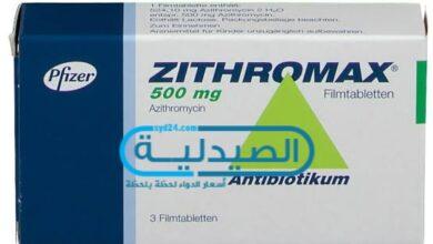 دواء زيثروماكس لـ علاج الالتهابات