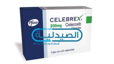 دواء سيليبريكس مضاد لـ الالتهابات