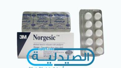 دواء نورجيسيك لـ علاج التشنجات العضلية