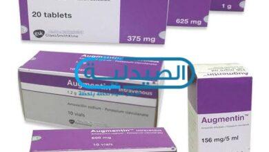 دواء أوجمنتين لـ علاج الالتهابات