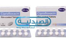 دواء سيبروفلوكساسين للقضاء على الالتهابات