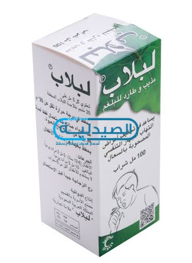 دواء كحة للاطفال مذيب للبلغم Sodusvillage Org