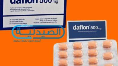 دواء دافلون مقوي لـ الأوردة الدموية