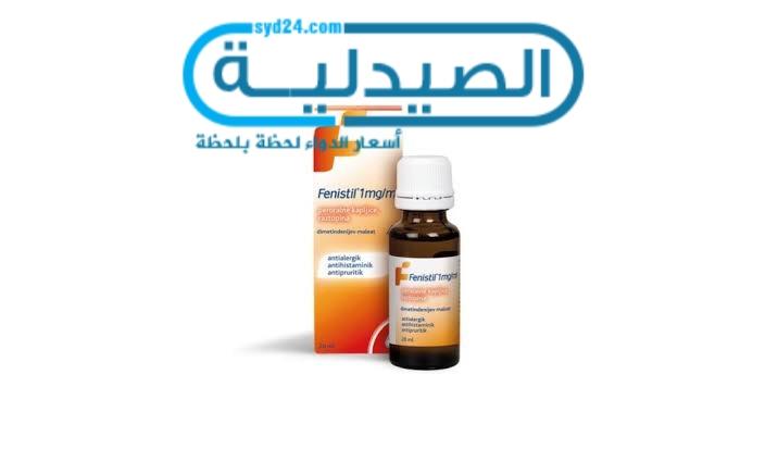 دواء فنستيل لـ علاج الحساسية