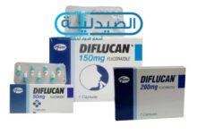 دواء ديفلوكان لعلاج عدوى الخميرة المهبلية