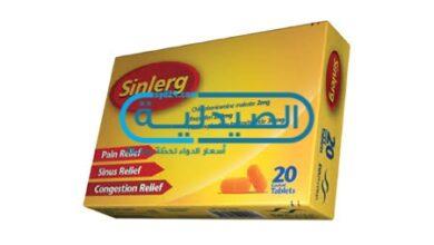 دواء سينلرج مسكن لـ الألم