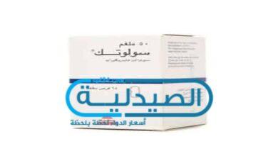 دواء سولوتك لـ علاج نوبات الهلع
