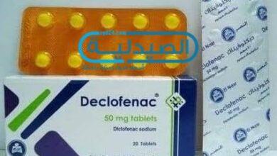 دواء ديكلوفيناك خافض لـ الحرارة