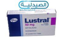 دواء لوسترال لعلاج نوبات القلق والتوتر