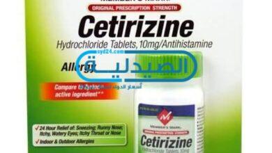 دواء سيتريزين لـ علاج حمى الشرى
