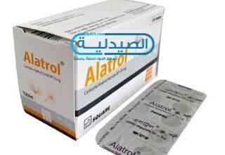 دواء ألاترول لعلاج حمى القش