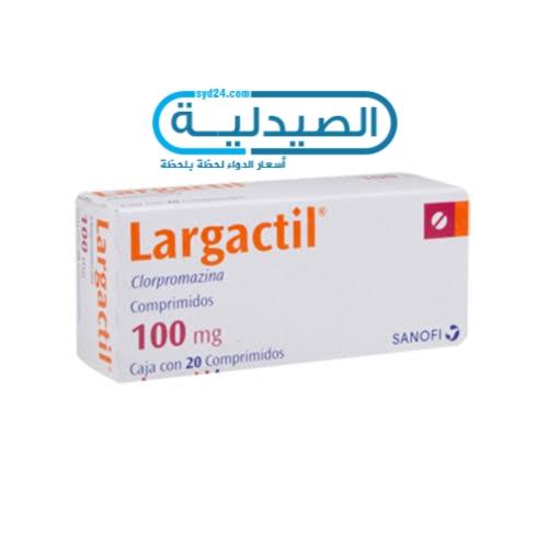 دواء لارغاكتيل لـ علاج القيء والغثيان