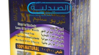 دواء تيربو سليم لـ علاج السمنة