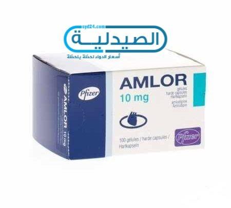 سعر ومواصفات دواء املور Amlor كبسولات لعلاج ارتفاع ضغط الدم
