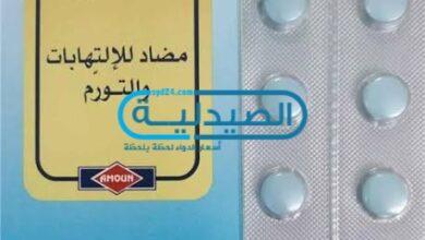 دواء ألفينترن لعلاج التورم والالتهاب
