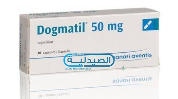 دواء دوجماتيل لعلاج التوتر والقلق