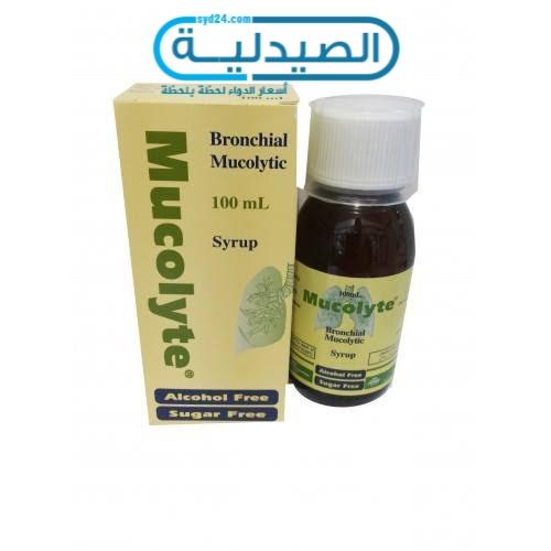 سعر ومواصفات دواء ميوكولايت Mucolyte لعلاج السعال المصحوب بالبلغم