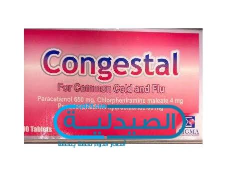 دواء كونجيستال لـ علاج الرشح