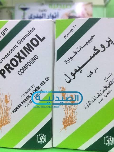 دواء بروكسيمول لـ علاج الأملاح