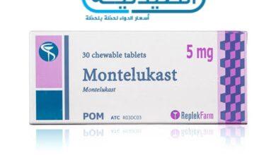 دواء مونتيلوكاست لعلاج نزلات البرد