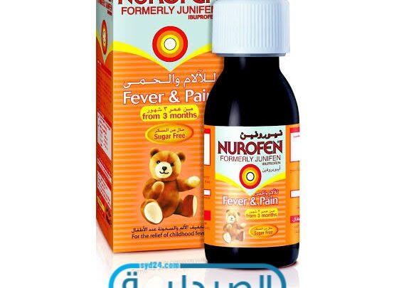 سعر ومواصفات دواء نيوروفين Nurofen مسكن للألم وخافض للحرارة