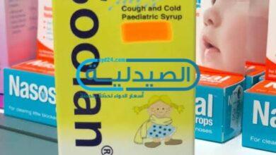 دواء سولان لعلاج نزلات البرد والزكام
