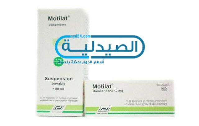 دواء موتيلات لـ علاج اضطرابات الهضم
