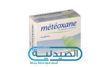 دواء ميتيوكسان لـ علاج ألم المعدة