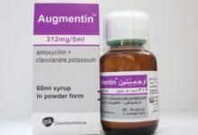 دواء أوجمنتين