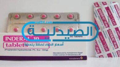 دواء اندرال لتنظيم ضربات القلب