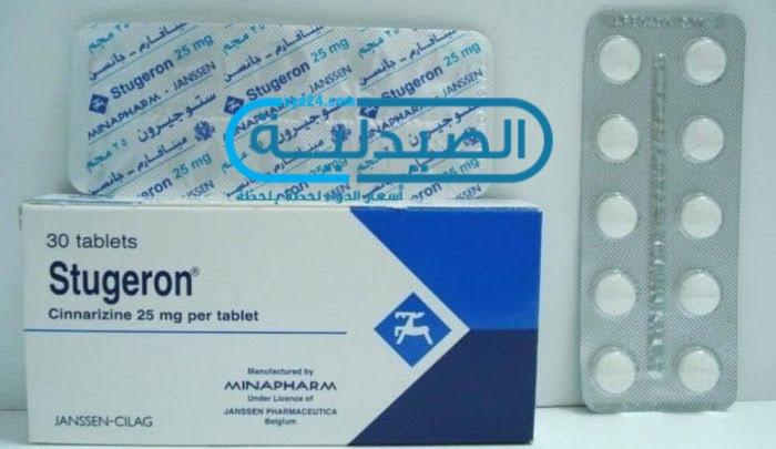 سعر ومواصفات علاج Stugeron ستوجيرون لعلاج الدوار والدوخة