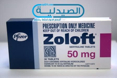 دواء زولفت لعلاج الوسواس القهري