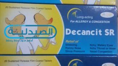 دواء ديكانست لعلاج الحساسية