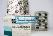 دواء نيتروماك لعلاج الشريان التاجي