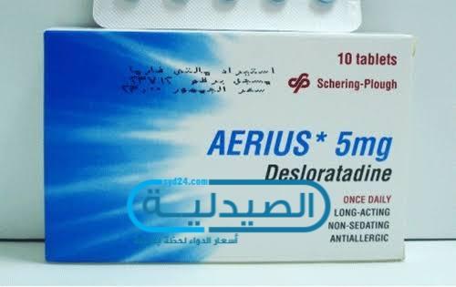 دواء إيريوس لـ علاج الحساسية