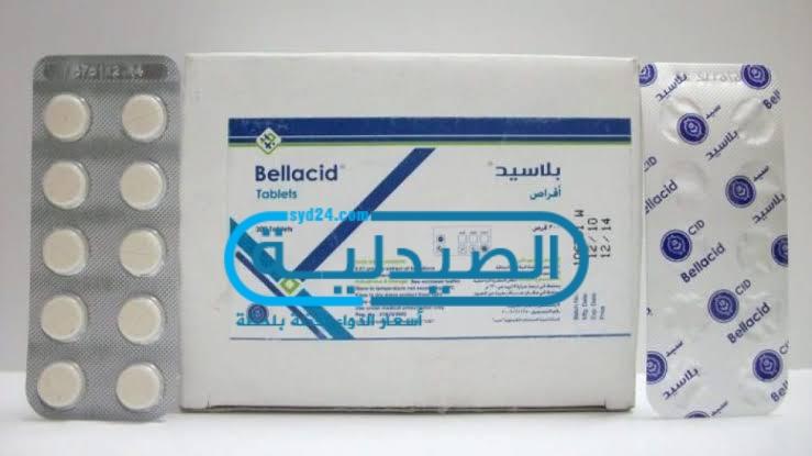 دواء بلاسيد لـ علاج ألم المعدة