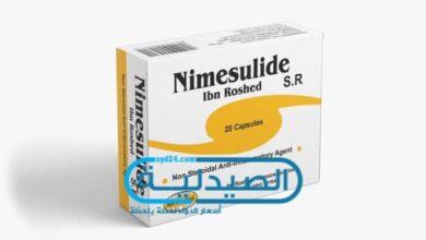 دواء نيمسوليد مضاد للالتهابات