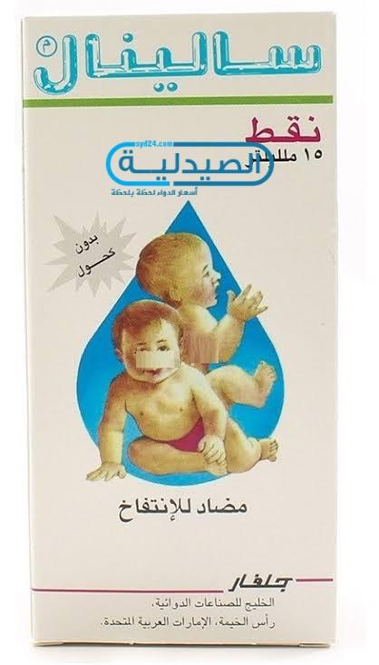 سعر ومواصفات سالينال Salinal دواء لعلاج انتفاخ البطن
