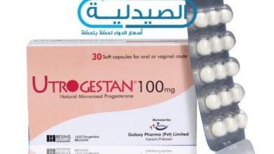 دواء يتروجيستان لتثبيت الحمل