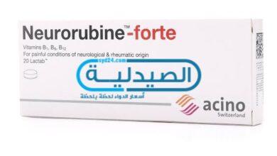 neurorubine فيتامينات