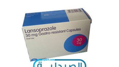 دواء لانسوبرازول علاج ارتجاع المريء
