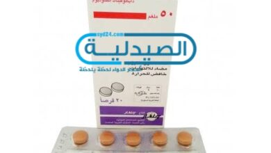 دواء كلوفين مسكن للألم