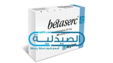 دواء بيتاسيرك لعلاج الدوخة