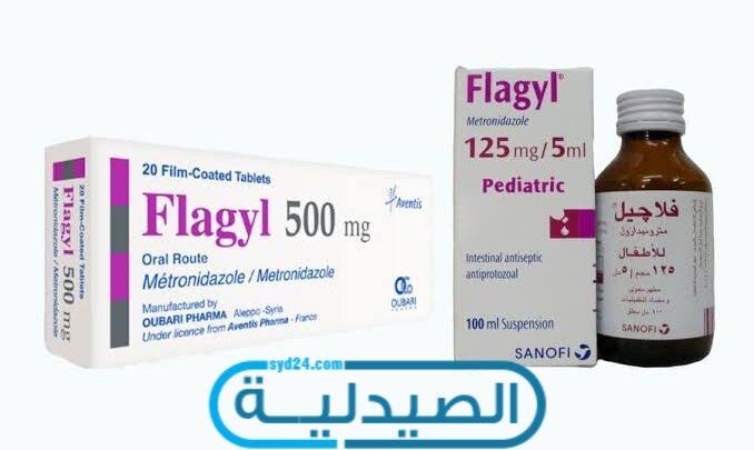 دواء فلاجيل علاج الإسهال