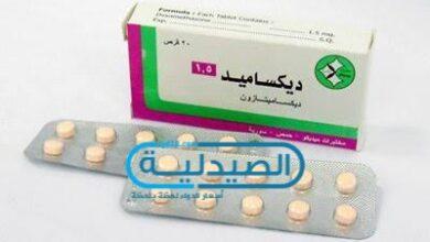 دواء ديكساميد لعلاج الالتهابات والأورام