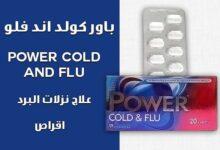 دواء cold and flu