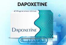 دابوكستين علاج سرعة القذف