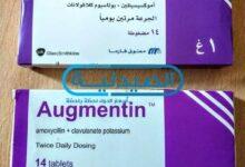 دواء أوجمنتين مضاد حيوي