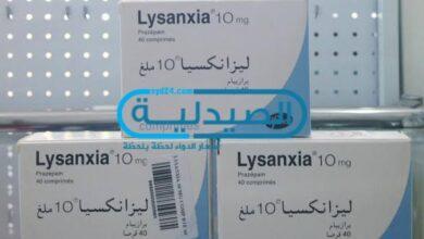 ليزانكسيا علاج التوتر والقلق